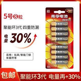 NANFU 南孚 南孚聚能环3代 5号 7号碱性电池8粒 适用于儿童玩具/遥控器等