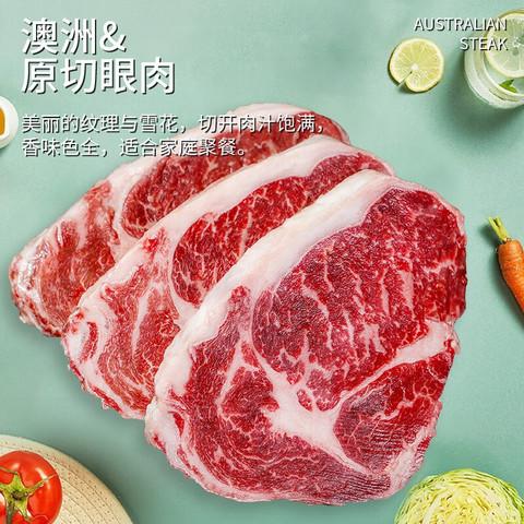 京东PLUS会员:暖男厨房    原切眼肉牛排  200g*5片(黄油+黑胡椒汁+海盐)