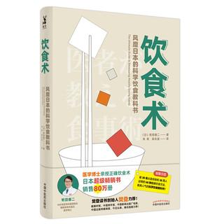 《饮食术:风靡日本的科学饮食教科书》