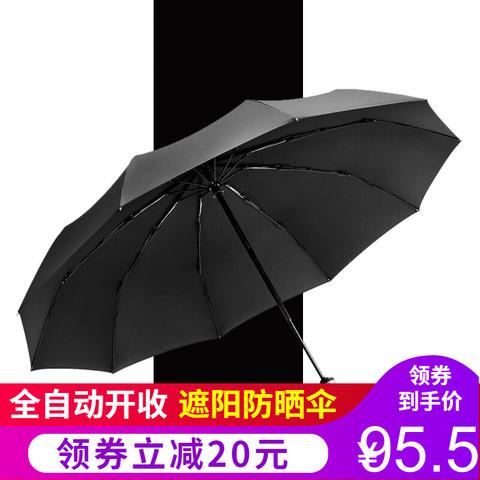 全自动雨伞男士太阳伞晴雨两用遮阳伞