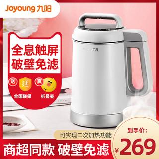 Joyoung 九阳 九阳(Joyoung)豆浆机家用全自动智能预约破壁免过滤多功能 破壁机果汁机榨汁机 约时约温 多人容量DJ13R-G2