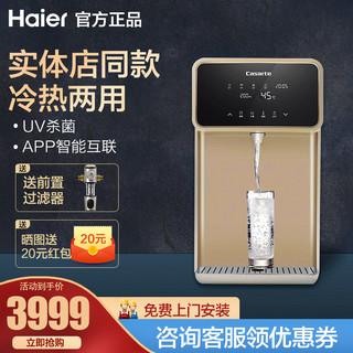 Haier 海尔 海尔卡萨帝家用直饮管线机两用壁挂式即热饮水机速热C-GD1920BU1