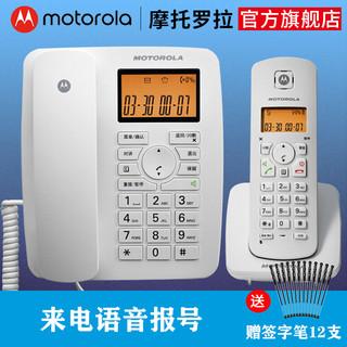 MOTOROLA 摩托罗拉 14日:Motorola/C4200C 无线固定电话