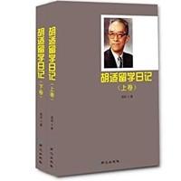 《胡适留学日记》(上、下卷)Kindle电子书