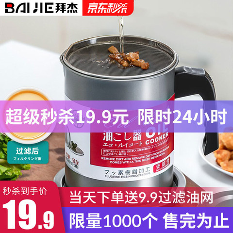 BAIJIE 拜杰 拜杰(BJ)油壶过滤油壶日式调料器皿储油罐