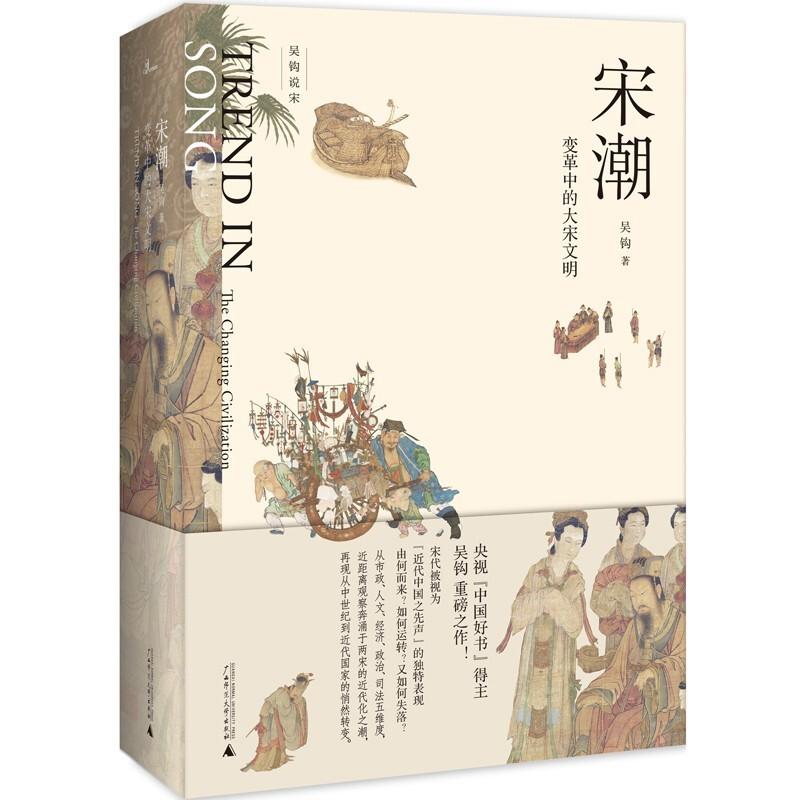 《新民说·宋潮:变革中的大宋文明》