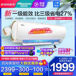 Hisense 海信 Hisense/KFR-26GW/EF20A1(1N23) 大1P一级节能变频空调挂机