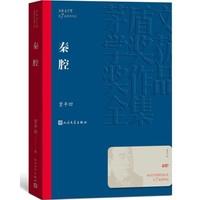 《茅盾文学奖获奖作品全集:秦腔》贾平凹
