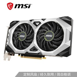 MSI 微星 微星(MSI)万图师 GeForce RTX 2060 VENTUS GP OC 超频版 电竞游戏设计专业电脑显卡