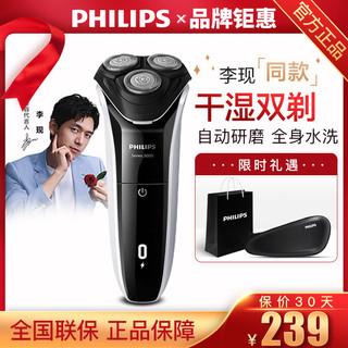 PHILIPS 飞利浦 飞利浦(Philips) 电动剃须刀 S3103/06 干湿两用三刀头剃须刀全身水洗 充电旋转式电动刮胡刀1小时充电