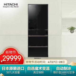 HITACHI 日立 日立(HITACHI)日本原装进口真空保鲜玻璃门自动制冰高端魔术变温电冰箱R-KW590KC水晶黑色