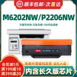 才进 适用奔图PD213硒鼓m6202 m6202nw打印机墨盒p2206 P2206NW墨粉盒激光复印一体机易加粉碳粉盒晒鼓M6603NW粉盒