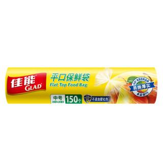 GLAD 佳能 佳能(Glad)中号保鲜袋150个 平口点断式塑料袋20*30cm 一次性PE食品袋 冰箱适用