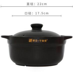 BANGQI CERAMIC 帮企陶瓷 家用砂锅 1000ML