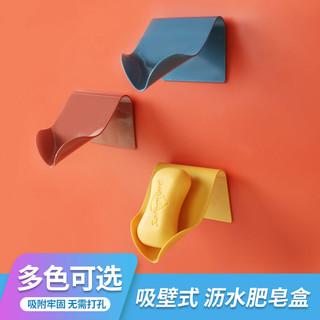 浴室卫生间肥皂架香皂盒架子挂壁式肥皂盒沥水免打孔厨房置物架