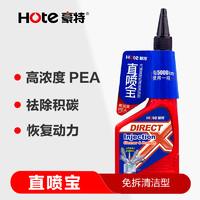 直喷宝缸内直喷除积碳燃油宝汽油添加剂三元清洗剂高浓度PEA