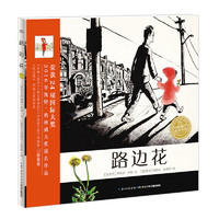 《路边花》长江少年儿童出版社