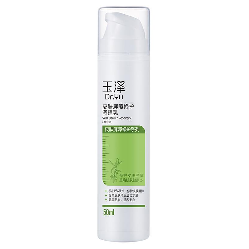 Dr.Yu 玉泽 皮肤屏障修护神经酰胺调理乳液 50ml