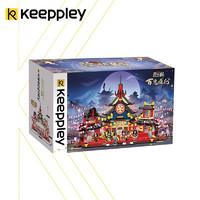 keeppley 积木 拼装玩具 建筑模型小颗粒积木成人阴阳师游戏手办周边摆件 百鬼夜行K20114