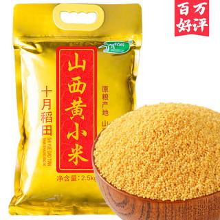 SHI YUE DAO TIAN 十月稻田 山西黄小米 五谷杂粮 山西特产 小米粥小米黄小米月子米粗粮真空包装家庭袋装2.5kg