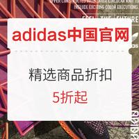 促销活动:adidas中国官网 精选商品折扣