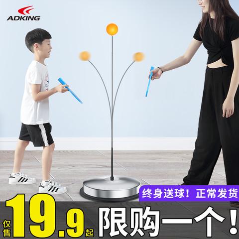 ADKING 艾得凯 乒乓球训练器自练神器家用儿童网红弹力软轴兵兵练习室内玩具兵乓