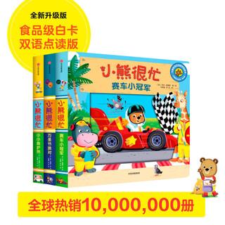 京东PLUS会员 : 《小熊很忙 第4辑》(套装 共3册)