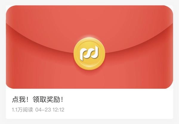 1元浦发刷卡金