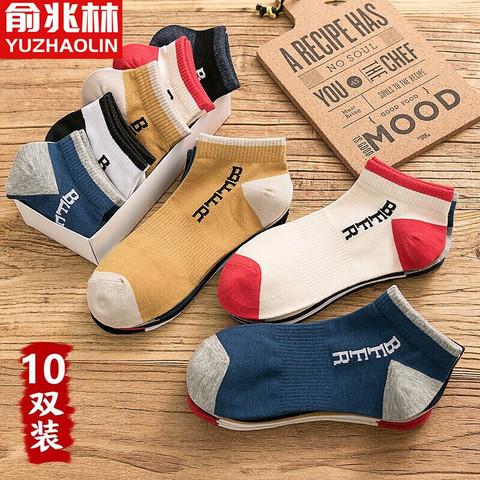 俞兆林10双袜子男短袜夏季薄款船袜隐形浅口夏天潮袜运动学生棉袜男生篮球袜