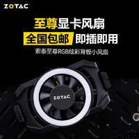 ZOTAC/索泰 RGB背板散热风扇 适配RTX3060/RTX3070天启系列显卡