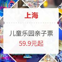 五一可用不加价!上海多家儿童乐园可选!