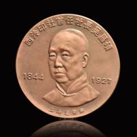 西泠印社 吴昌硕 90周年纪念沙孟海铜币纪念币 6cm×0.3cm 116G