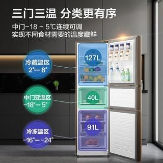Midea 美的 BCD-258WTPZM(E) 258升 三门冰箱