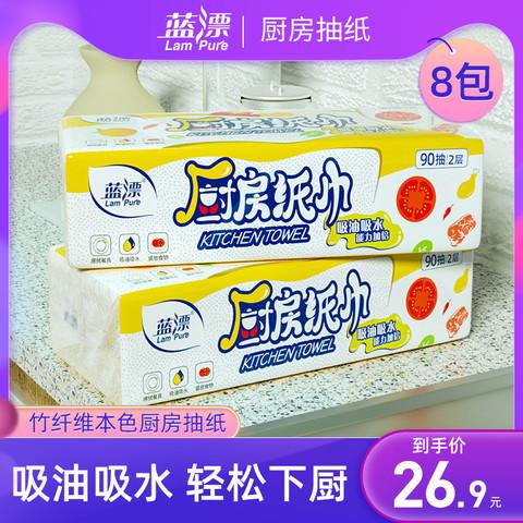 蓝漂 8包本色厨房用纸巾抽取式餐巾纸吸油吸水擦手一次性抹布整箱