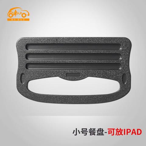 chetaitai 车太太 N989 车载多功能桌板 小号 黑色