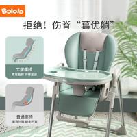 波咯咯(bololo)宝宝餐椅 儿童婴儿餐桌椅多功能便携免安装餐椅宝宝吃饭椅 可折叠可坐可躺 青莲绿