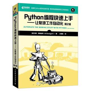 《Python编程快速上手-让繁琐工作自动化》 (第2版)