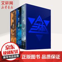 三体全集纪念珍藏版 1+2黑暗森林+3死神永生 刘慈欣科幻小说作品 另著流浪地球