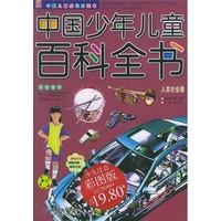 《中国儿童成长必读书·中国少年儿童百科全书:人类社会卷》