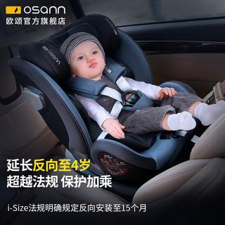 Osann欧颂星悦号0-4-7岁婴儿宝宝车载汽车儿童安全座椅360度旋转