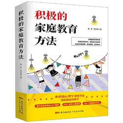 《积极的家庭教育方法》