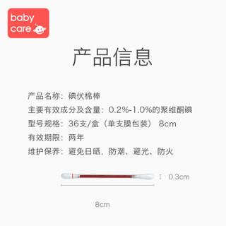 babycare 碘伏棉棒棉签婴儿肚脐脐带一次性清洁宝宝专用医用无菌 碘伏棉签-36支当前正在查看的商品