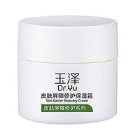 Dr.Yu 玉泽 皮肤屏障修护保湿面霜 50g