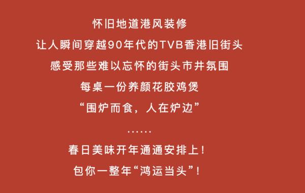 上海捞围鲜·港式打边炉(控江路店) 养颜花胶鸡 2-3人套餐