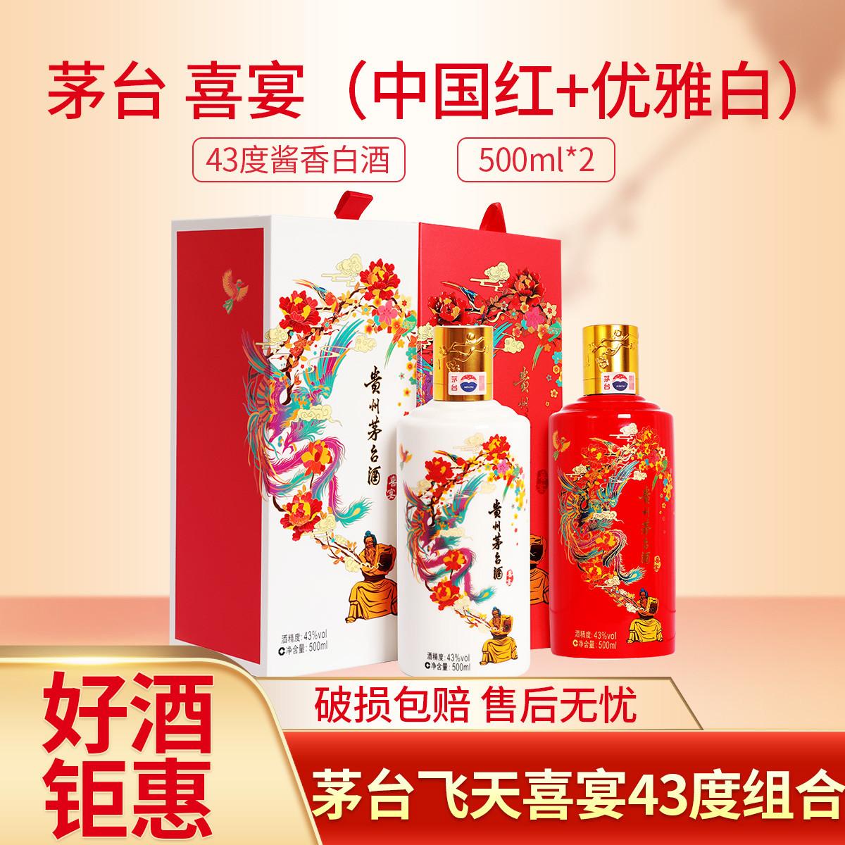 贵州茅台酒 飞天茅台 43度酱香型白酒 喜宴(中国红+优雅白)