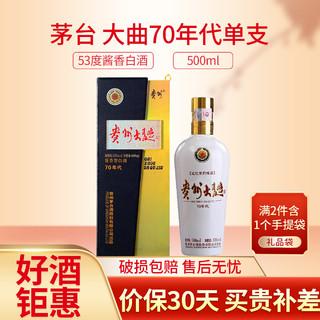 贵州茅台酒股份有限公司 大曲酒 70年代 53度酱香型白酒粮食酒水