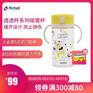 Richell 利其尔 Richell利其尔儿童吸管水杯宝宝夏季水杯喝水杯便携新款