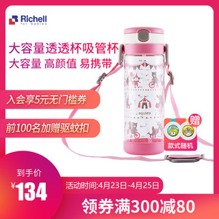 Richell 利其尔 Richell利其尔新款儿童大容量水杯小学生吸管直饮杯450ml