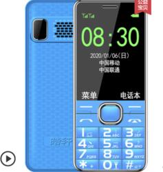 Hoswn 皓轩 4G全网通 功能机 蓝色