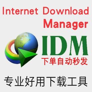 Internet Download Manager 序列号注册激活码